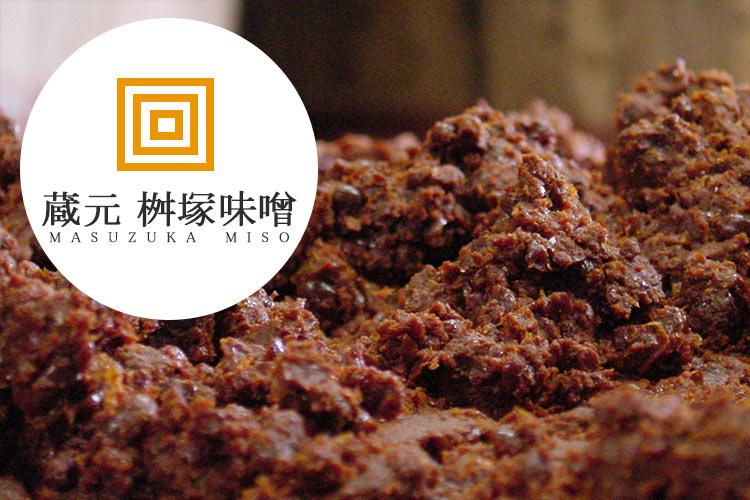 桝塚味噌豆味噌