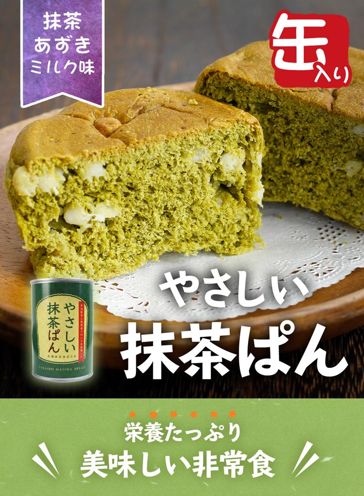 やさしい抹茶ぱん(缶詰)