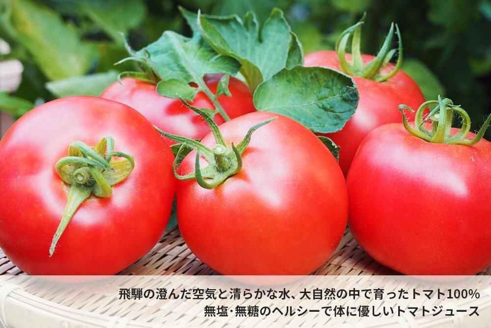 ヘルシーで体に優しいトマト100%