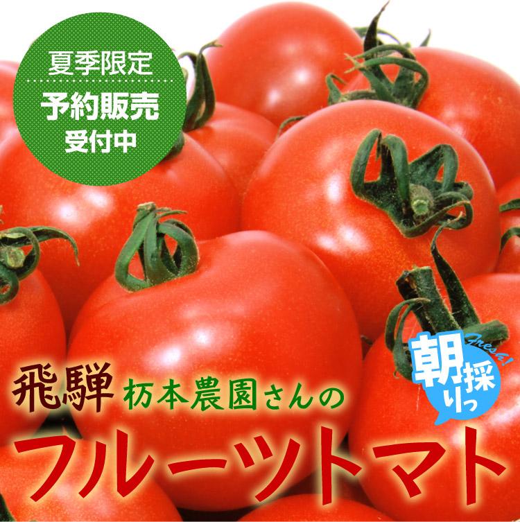 杤本農園のフルーツトマト