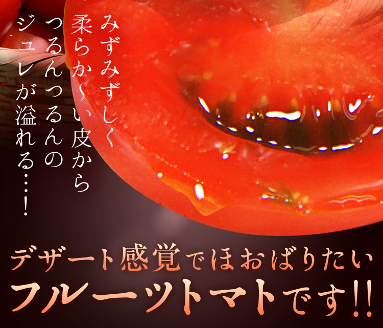 デザート感覚のフルーツトマト