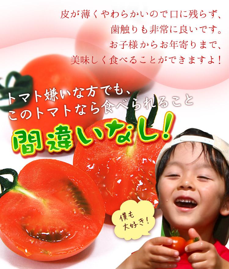 このトマトなら食べられる