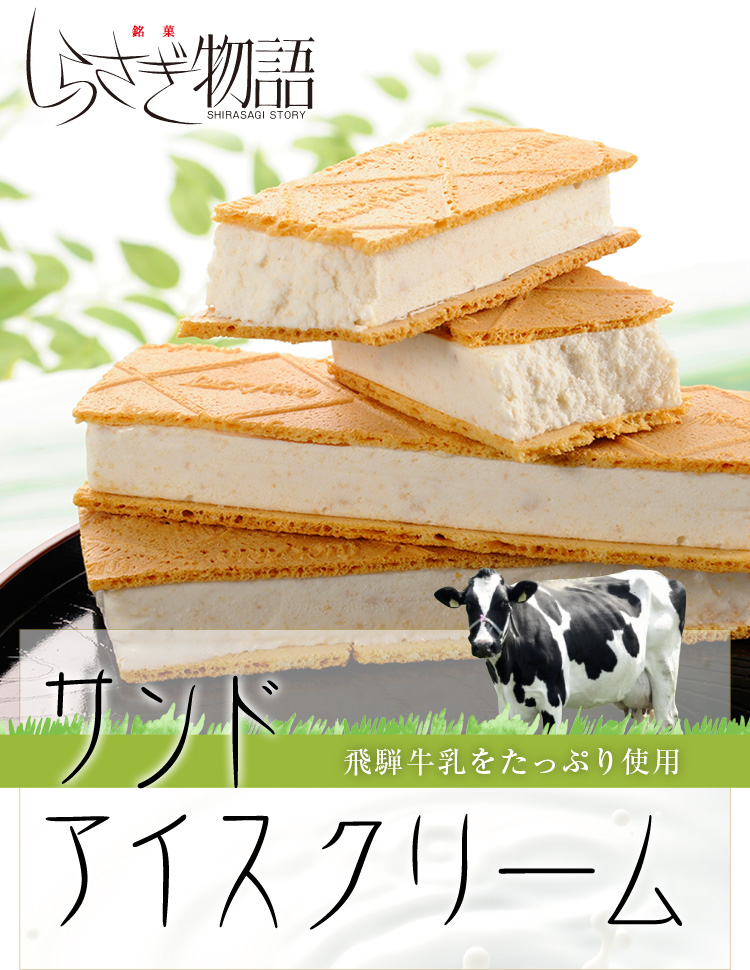 飛騨牛乳をたっぷり使用 サンドアイスクリーム