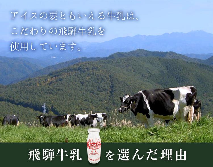 アイスの要ともいえる牛乳は、こだわりの飛騨牛乳を使用しています。