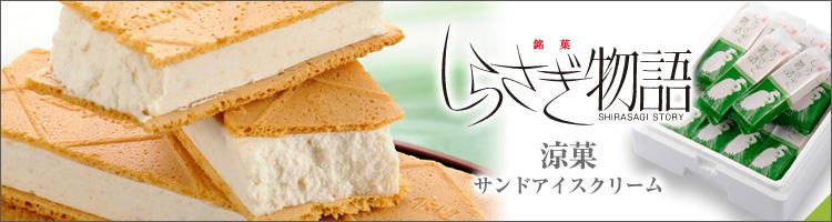 しらさぎ物語サンドアイスクリームセット