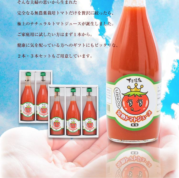 夫婦の思いから生まれたトマトジュース