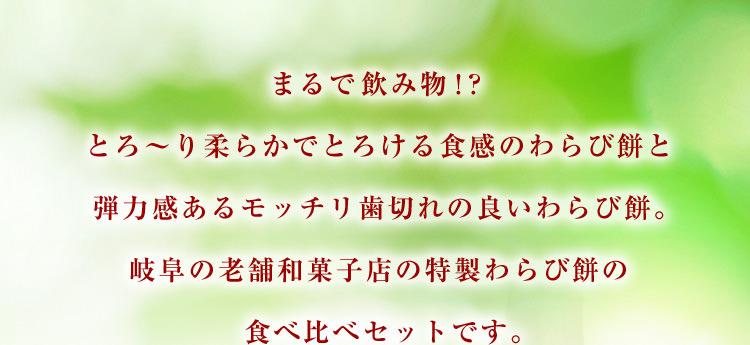 岐阜老舗和菓子店の特製わらび餅食べ比べ
