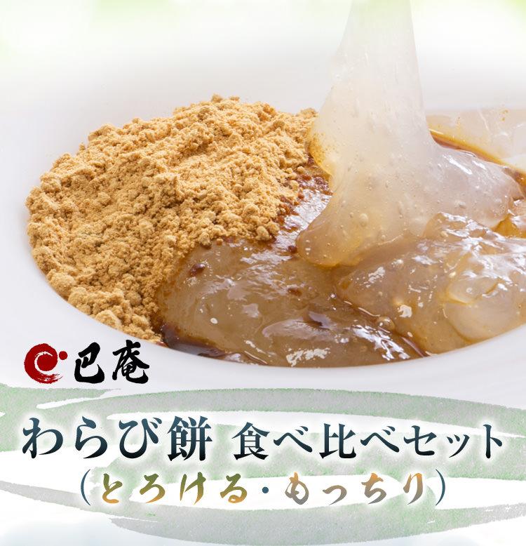 巴庵 わらび餅食べ比べセット(とろける・もっちり)