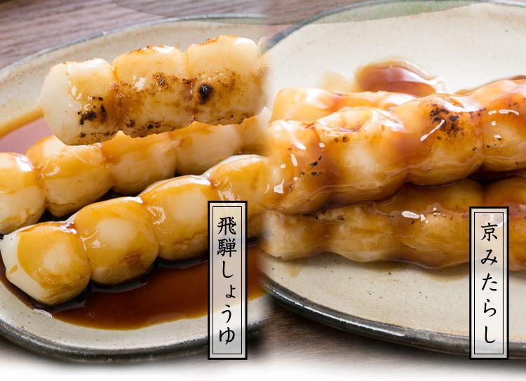 巴庵 五平餅・串だんご詰合せセット
