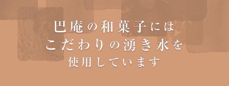 巴庵の和菓子にはこだわりの湧き水を使用しています