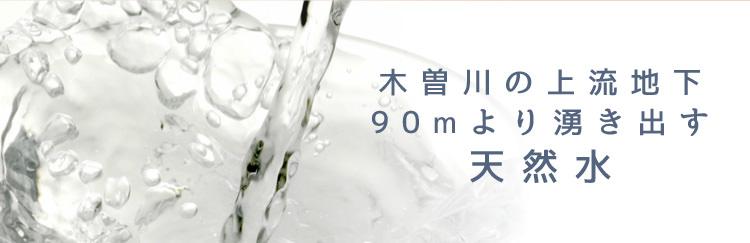 木曽川の天然水