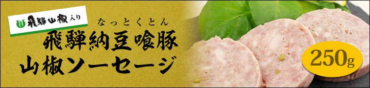 飛騨 納豆喰豚 山椒ソーセージ