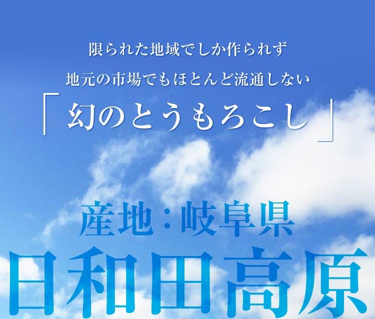 幻のとうもろこし 日和田高原