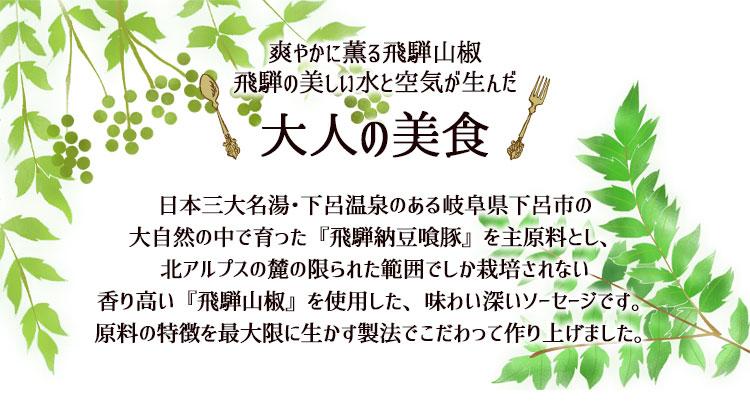 納豆喰豚山椒ソーセージ