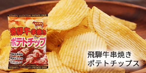 飛騨牛串焼きポテトチップス