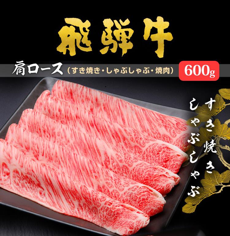 飛騨牛肩ロース(すき焼き・しゃぶしゃぶ・焼肉)