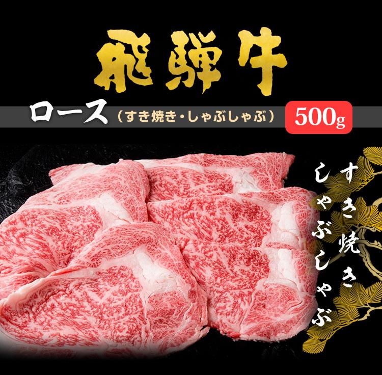 飛騨牛ロース(すき焼き・しゃぶしゃぶ)