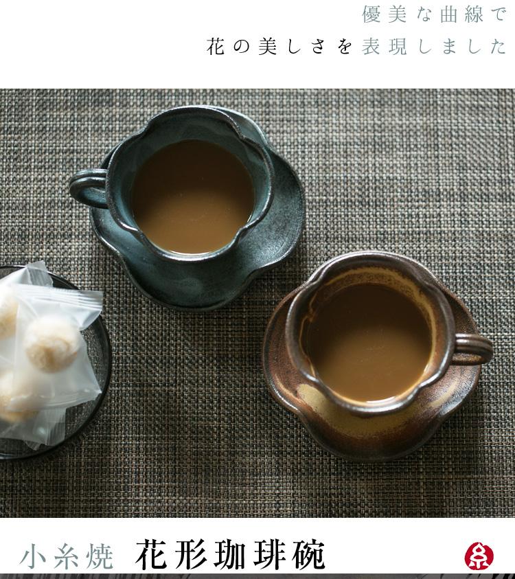 小糸焼 花形珈琲椀