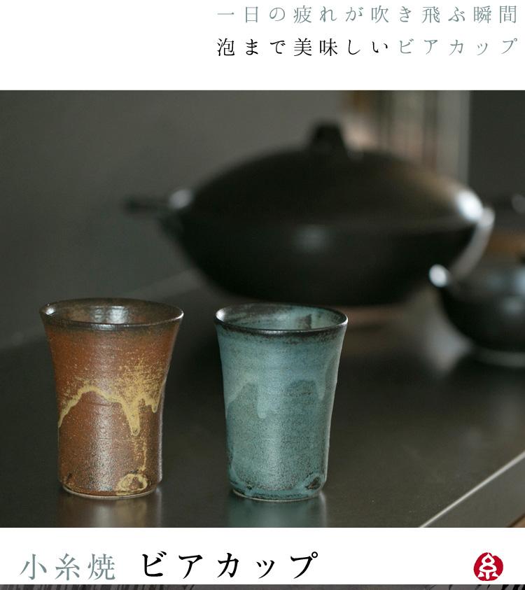 小糸焼 ビアカップ