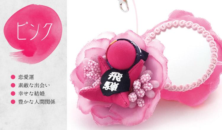 ピンク-恋愛運・結婚運