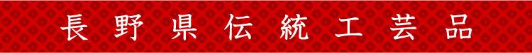 長野県伝統工芸品
