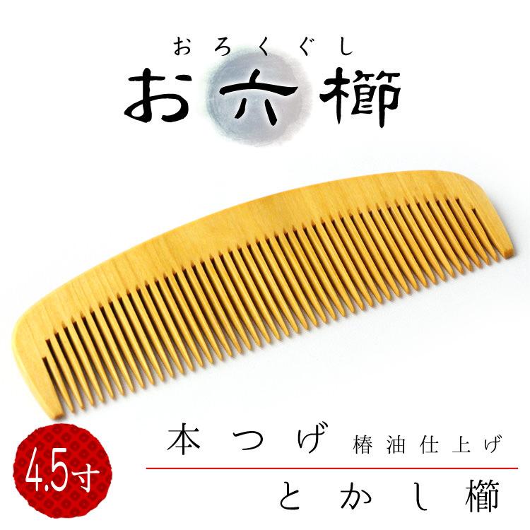 お六櫛 みねばり とかし櫛(大) 4.5寸