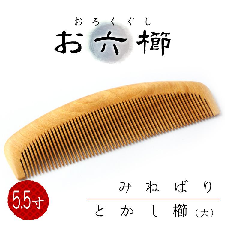 お六櫛 みねばり とかし櫛(大) 5.5寸