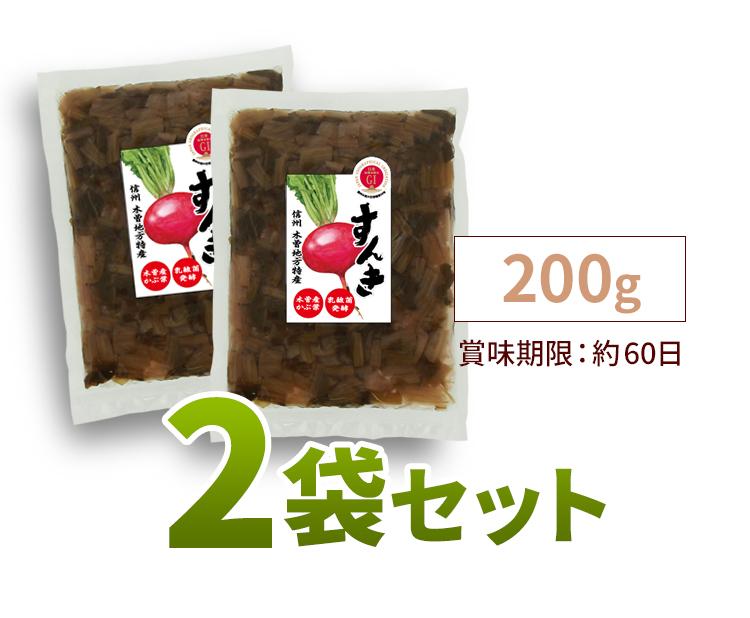 2袋セット