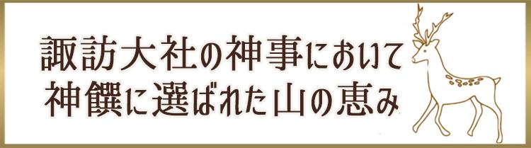 諏訪大社の神饌