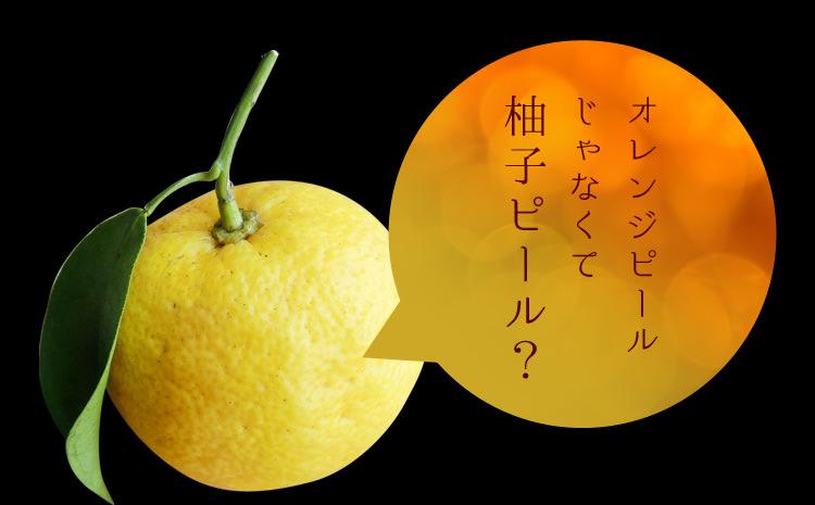 オレンジピールじゃなくて柚子ピール