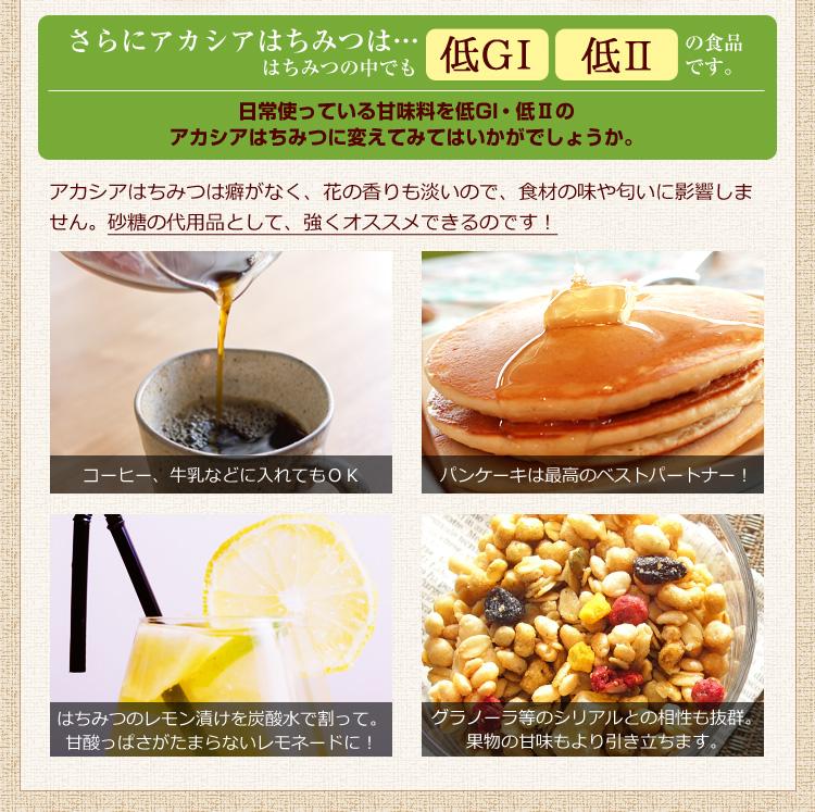 ハチミツの贅沢な楽しみ方2