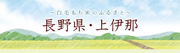長野県・上伊那