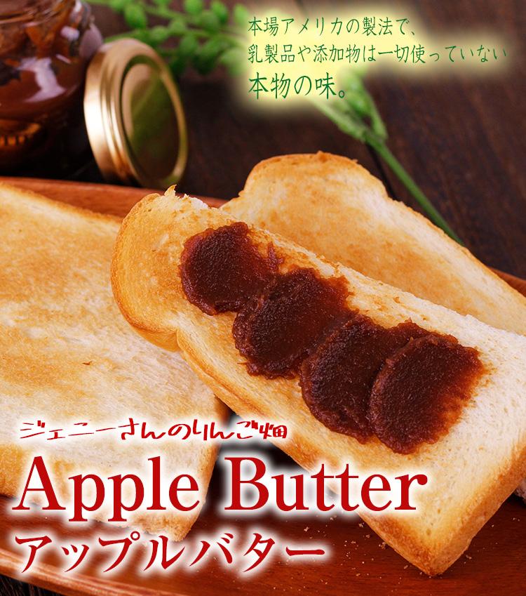アップルバター至宝