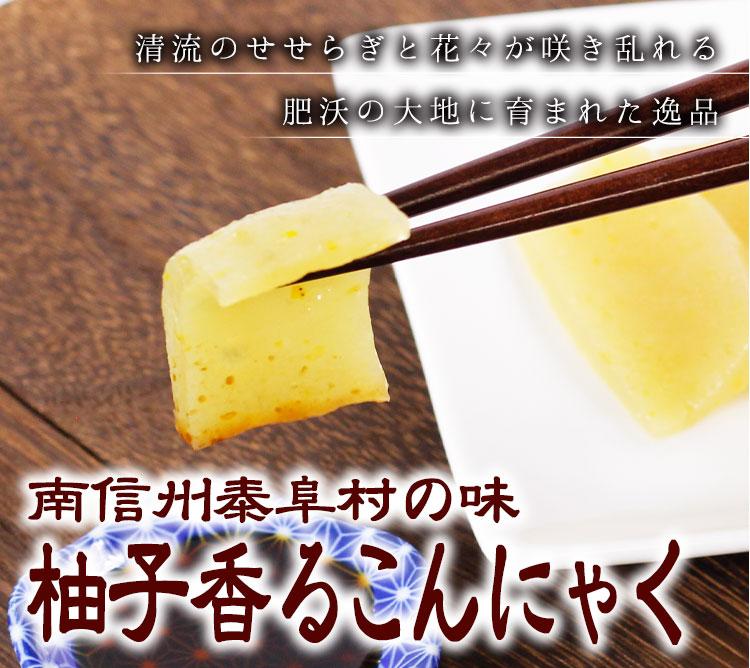 柚子こんにゃく1