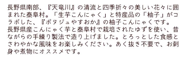 柚子こんにゃく2