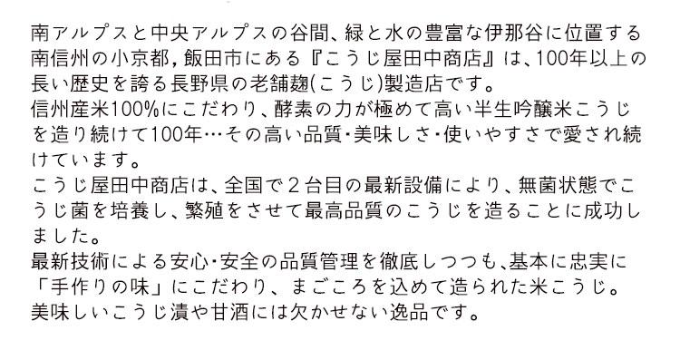 こうじ屋田中商店2