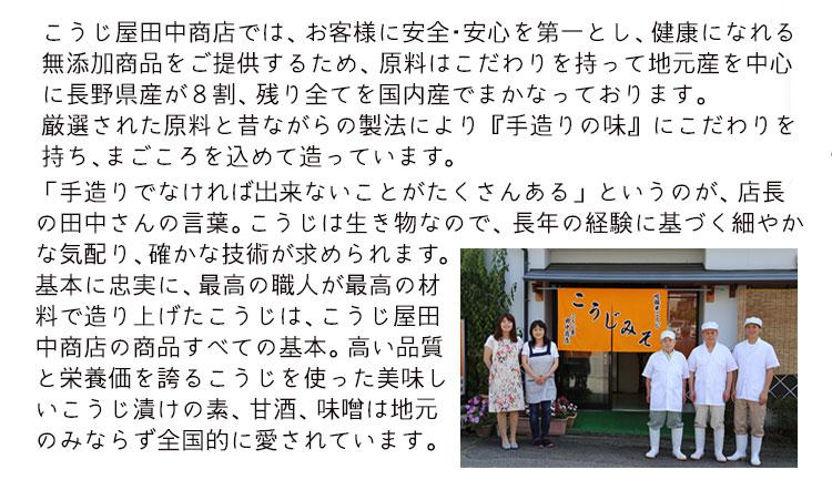 こうじ屋田中商店4