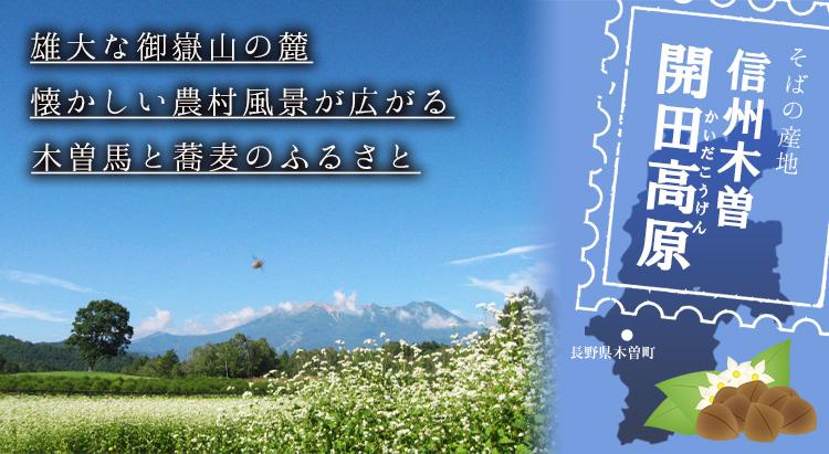 開田高原とは1