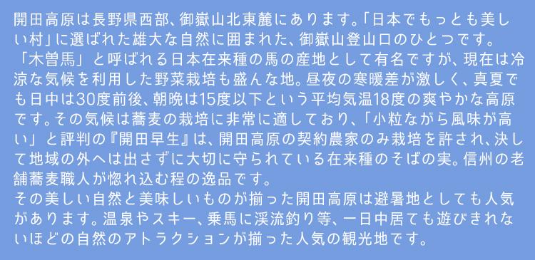 開田高原とは2
