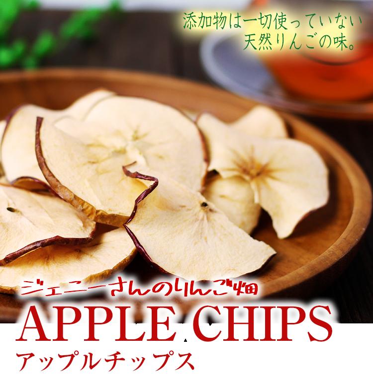 アップルチップス