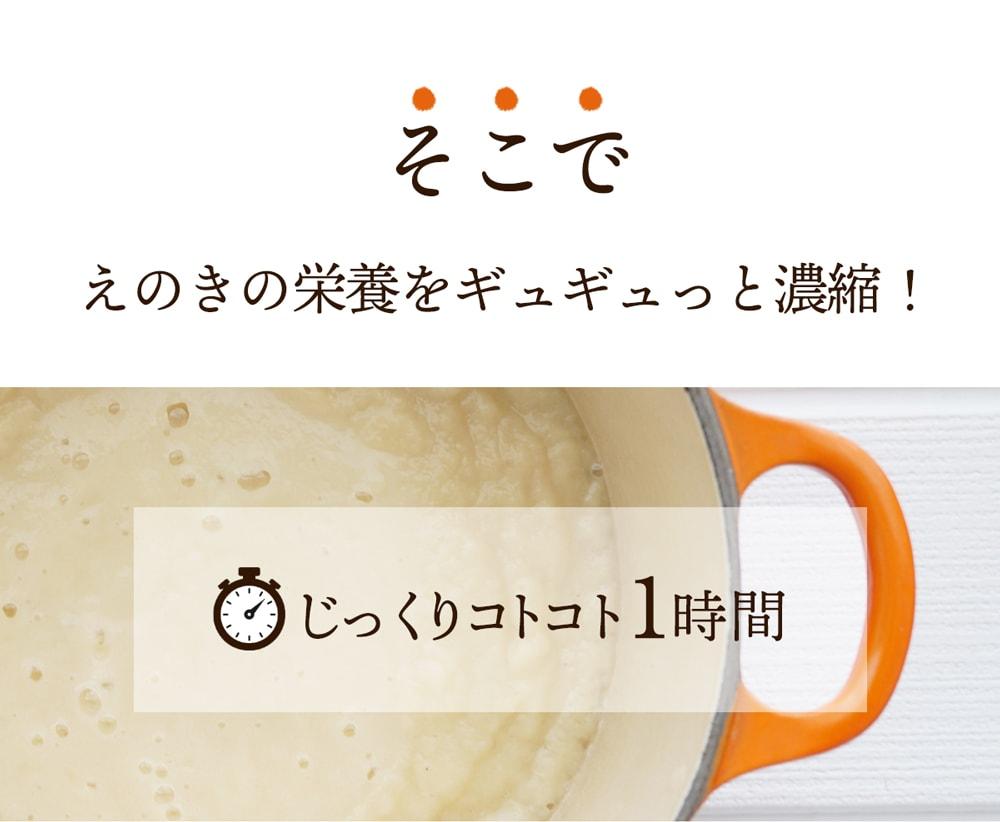 えのき氷減塩味噌