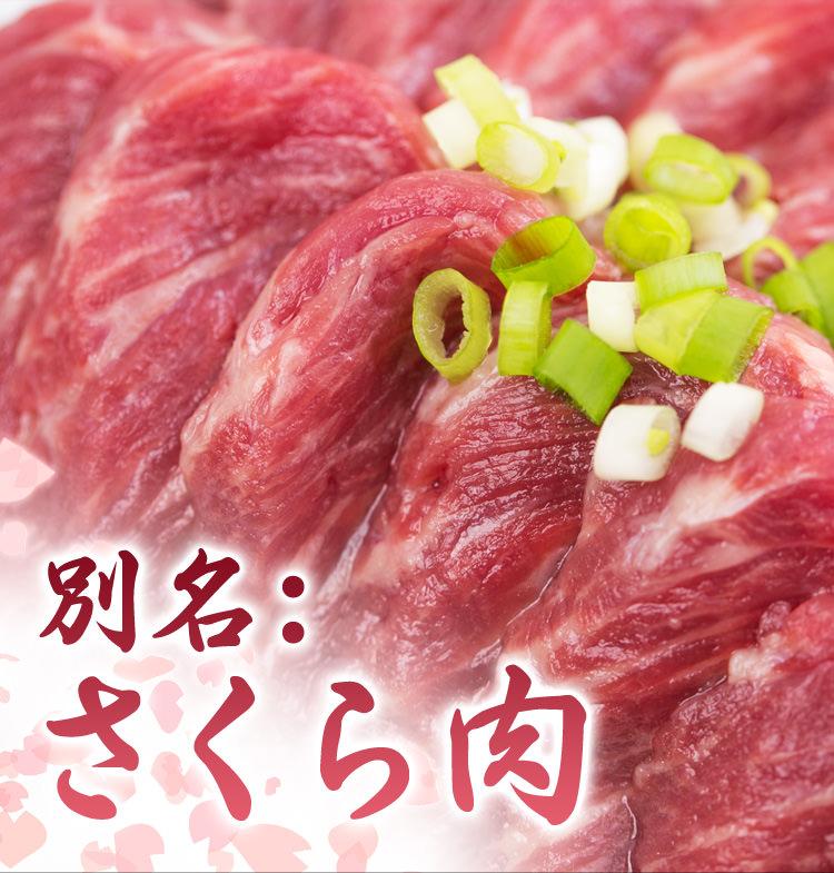 別名さくら肉