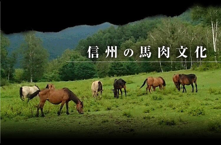 信州の馬肉文化