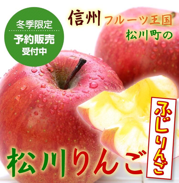 松川りんご
