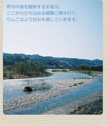 松川町について