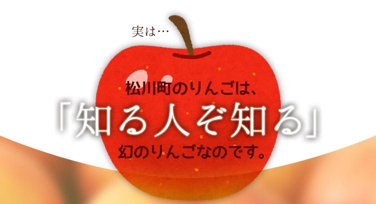 幻のりんご