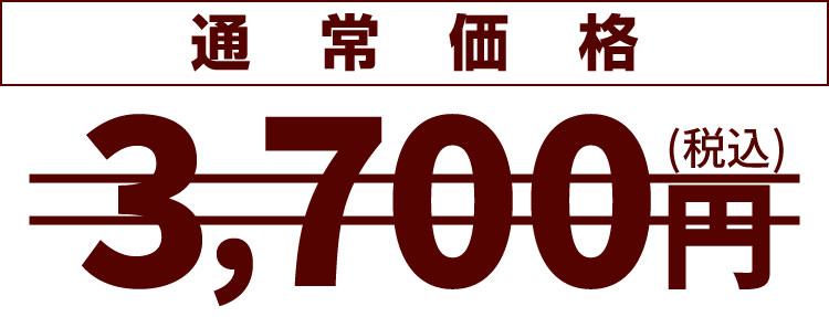 通常価格3500円
