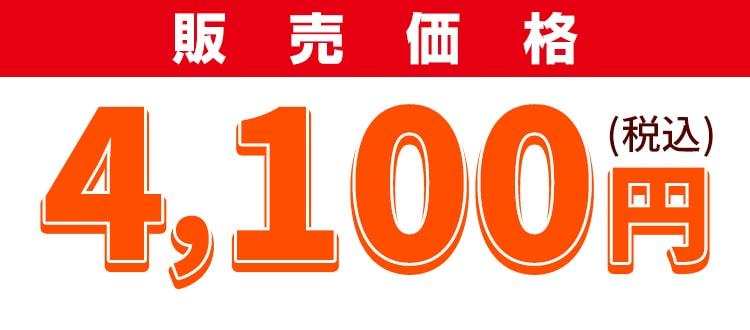 販売価格3600円