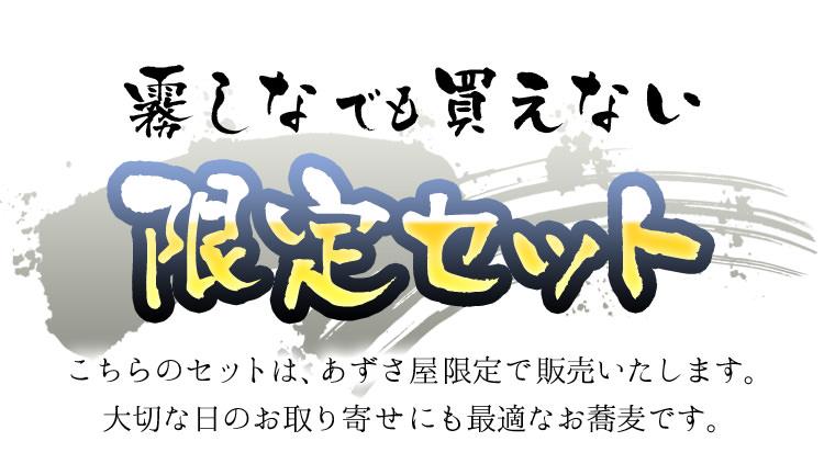 【新】開田高原 プレミアム生そば