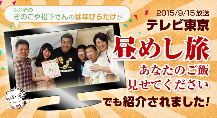 きのこや松下さんのはなびらたけがテレビ東京「昼めし旅」でも紹介されました!